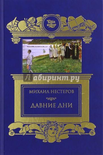 Давние дни, Нестеров Михаил Васильевич