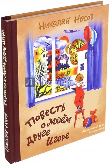 Повесть о моем друге Игоре, Носов Николай Николаевич