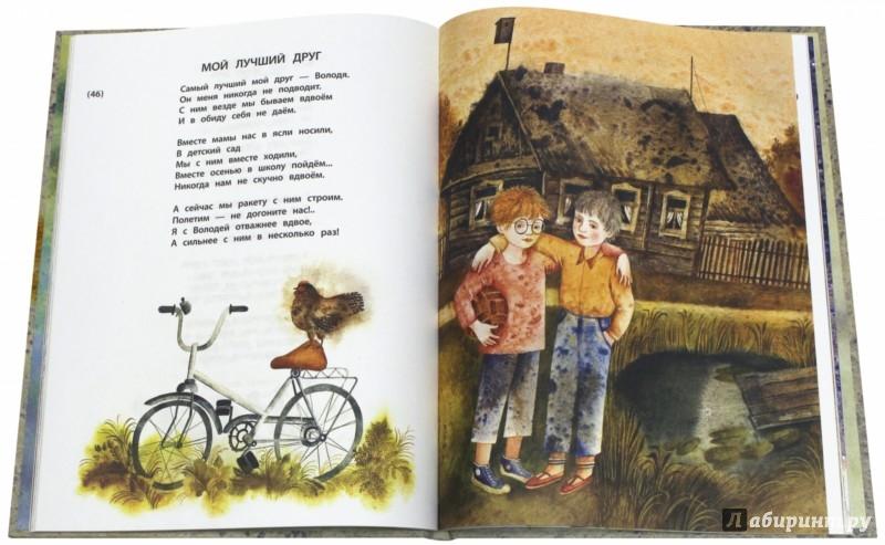 Иллюстрация 1 из 60 для Про больших и маленьких - Георгий Ладонщиков | Лабиринт - книги. Источник: Лабиринт