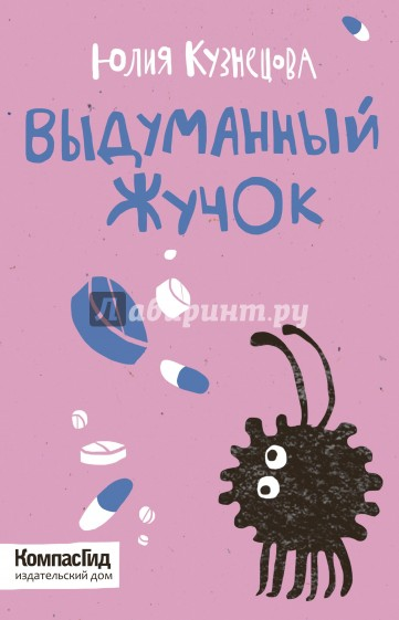 Выдуманный жучок (с автографом), Кузнецова Юлия
