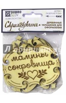 Zakazat.ru: НС-01С Нобор Мамины сокровища светлый.