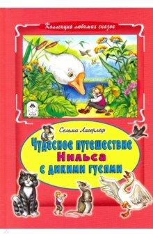 Купить Чудесное путешествие Нильса с дикими гусями, Алтей, Сказки и истории для малышей