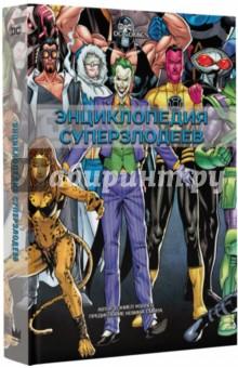 DC Comics. Энциклопедия суперзлодеев чартер для всех