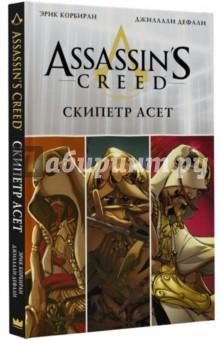 Assassin's Creed. Скипетр Асет хоук к в поисках тигра