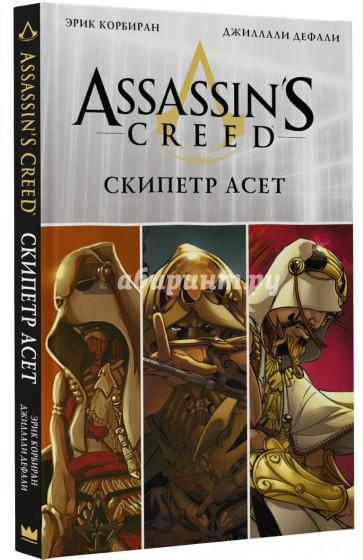 Assassin's Creed: Скипетр Асет, Корбиран Эрик