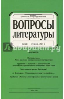 Журнал Вопросы Литературы № 3. 2017