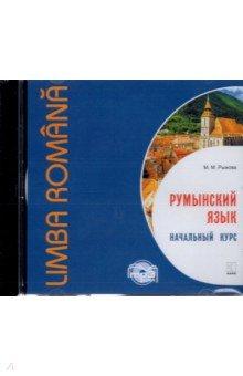 Zakazat.ru: Румынский язык. Начальный курс (CDmp3). Рыжова Мария Михайловна