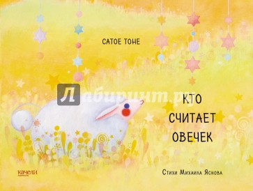 Кто считает овечек, Тоне Сатое, Яснов Михаил Давидович