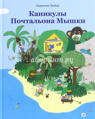 Каникулы Почтальона Мышки, Дюбюк Марианна