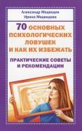 70 основных психологических ловушек и как их избежать. Практические советы и рекомендации