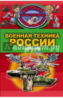 Военная техника России военная техника россии 48 л 5 видов