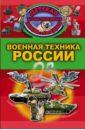 Ликсо Вячеслав Владимирович Военная техника России