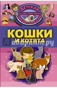 Кошки и котята как купить собаку в новосибирске породы ризеншнауцер без документов