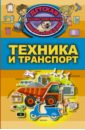 Кошевар Дмитрий Васильевич Техника и транспорт