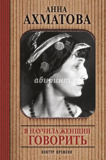Я научила женщин говорить, Ахматова Анна Андреевна