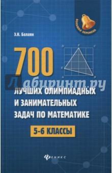 700 лучших олимпиадных и занимательных задач по математике. 5-6 классы балаян э 800 лучших олимпиадных задач по математике для подготовки к егэ 9 11 классы