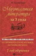 Музыкальная литература за 3 года. От древнерусской музыки до Чайковского. 2 год обучения