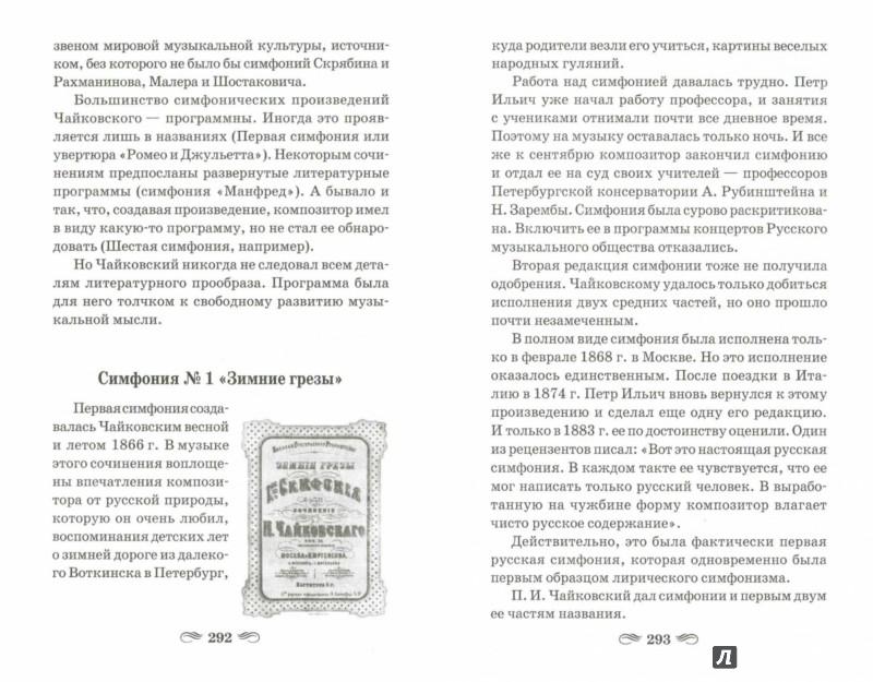 Иллюстрация 1 из 12 для Музыкальная литература за 3 года. 2 год обучения - Мария Шорникова | Лабиринт - книги. Источник: Лабиринт