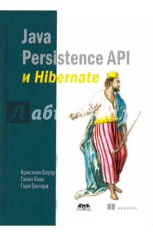 Java Persistence API и Hibernate гупта а java ee 7 основы