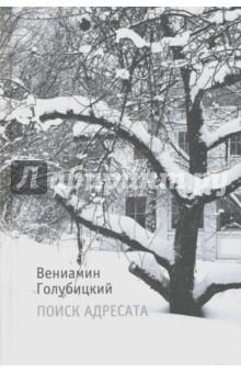 Голубицкий Вениамин Максович » Поиск адресата. Стихи