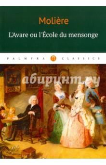 L'Аvare ou l'Ecole du mensonge caractere w14071079869