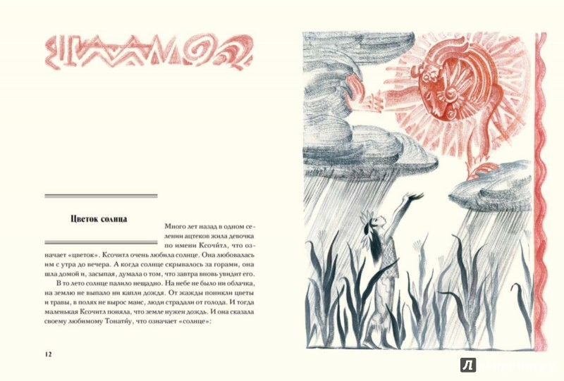 Иллюстрация 1 из 44 для Сын Утренней Звезды. Сказки индейцев Нового Света | Лабиринт - книги. Источник: Лабиринт