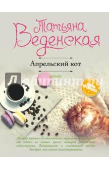 Апрельский кот
