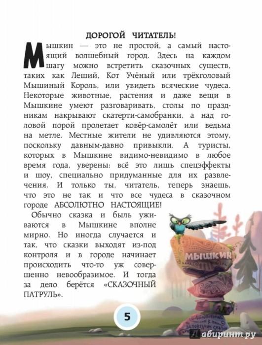 Иллюстрация 6 из 53 для Мороженого много не бывает - Олег Рой | Лабиринт - книги. Источник: Лабиринт