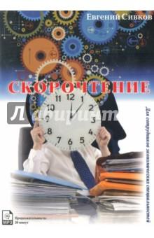 Zakazat.ru: Скорочтение (CDmp3). Сивков Евгений Владимирович