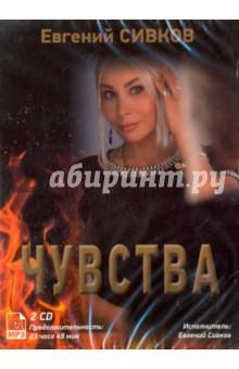 Zakazat.ru: Чувства (2CDmp3). Сивков Евгений Владимирович