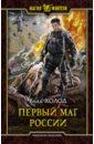 Первый маг России, Холод Влад