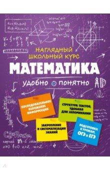Математика маслова т суходский а математика полный справочник для школьников 5 11 классы весь школьный курс