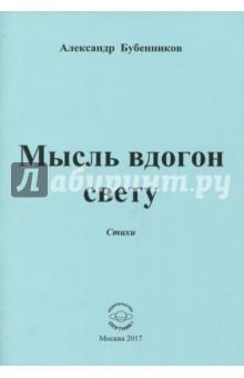 Бубенников Александр Николаевич » Мысль вдогон свету. Стихи