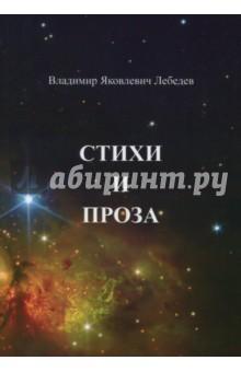 Лебедев Владимир Яковлевич » Стихи и проза