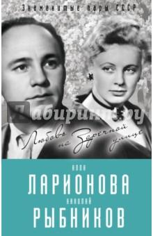 Алла Ларионова и Николай Рыбников. Любовь на Заречной улице знаменитости в челябинске