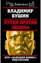 Бушин Владимир Сергеевич Путин против Ленина. Кто заложил бомбу под Россию
