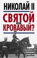 Николай II. Святой или кровавый?