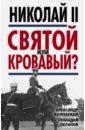 Колпакиди Александр Иванович, Потапов Геннадий Владимирович Николай II. Святой или кровавый?