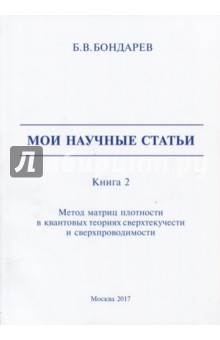 Мои научные статьи. Книга 2. Метод матриц плотности в квантовых теориях сверхтекучести и сверхпровод счетчики электронов и ядерных частиц