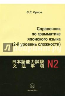 Справочник по грамматике японского языка (2-й уровень сложности)