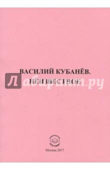 » Василий Кубанёв. Неизвестное