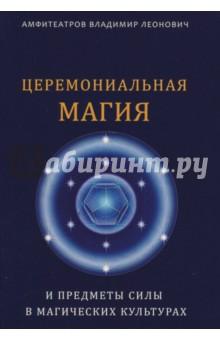 Церемониальная магия и предметы силы в магических культурах амфитеатров в л структура магических операций