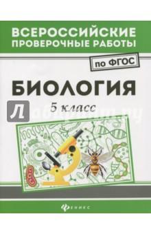 Биология. 5 класс. ФГОС