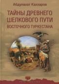 Тайны древнего Шелкового пути Восточного Туркестана