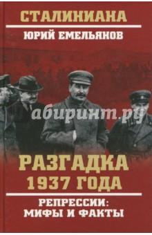 Разгадка 1937 года. Репрессии: мифы и факты сталинские репрессии черные мифы и факты