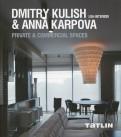 Dmitry Kulish & Anna Karpova. LVA-Interior. Private & Commercial Spaces