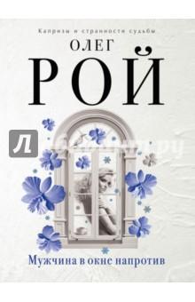 Электронная книга Мужчина в окне напротив