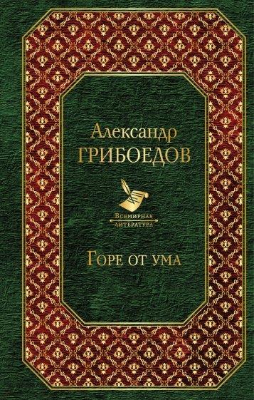 Горе от ума, Грибоедов Александр Сергеевич
