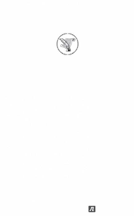 Иллюстрация 1 из 31 для Горе от ума - Александр Грибоедов | Лабиринт - книги. Источник: Лабиринт