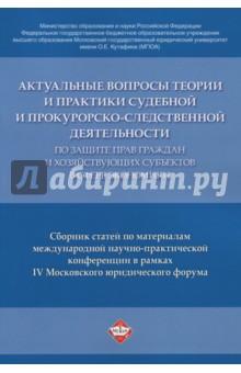 Актуальные вопросы по защите прав в сфере экономики. Сборник статей
